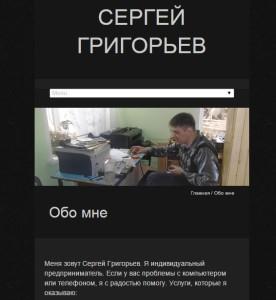 http://grigserioga.ru